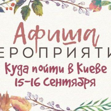 Афиша мероприятий на 15-16 сентября: куда пойти в Киеве на выходных