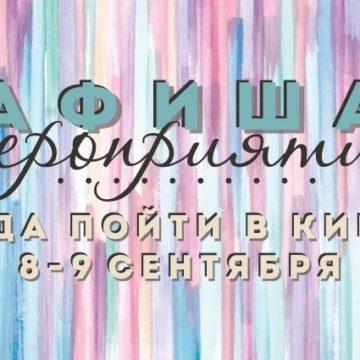 Афиша мероприятий на 8-9 сентября: куда пойти в Киеве на выходных