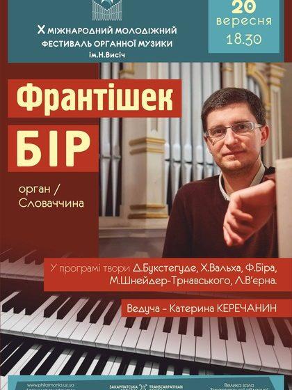 Исполнитель из Словакии продолжит в Закарпатской областной филармонии органный фестиваль (АНОНС)