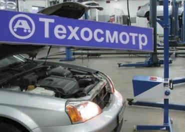 Кабмин собирается вернуть обязательный техосмотр для легковых авто