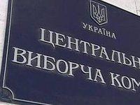 ЦИК закрепила членов комиссии за регионами Украины и заграничным округом