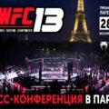 WWFC проведет большую пресс-конференцию во Франции