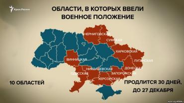 Где в Украине введут военное положение: Опубликована карта (ФОТО)