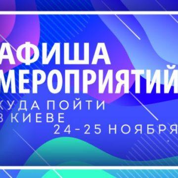 Афиша мероприятий на 23-24 ноября: куда пойти в Киеве на выходных