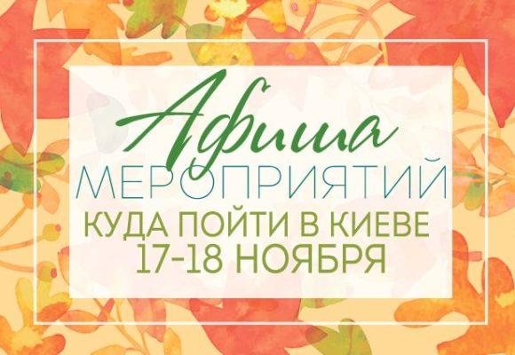 Афиша мероприятий на 17-18 ноября: куда пойти в Киеве на выходных