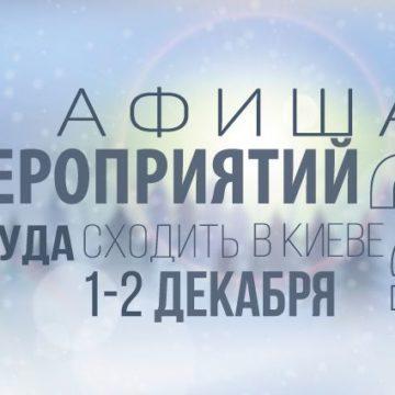 Афиша мероприятий на 1-2 декабря: куда пойти в Киеве на выходных
