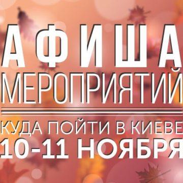 Афиша мероприятий на 10-11 ноября: куда пойти в Киеве на выходных