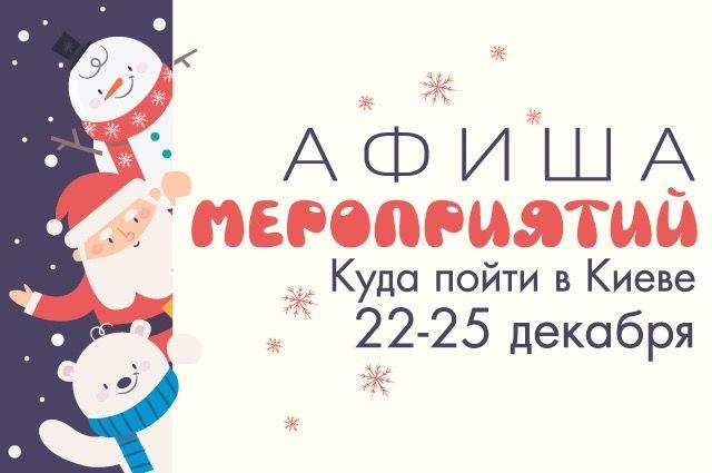 Афиша мероприятий на 22-25 декабря: куда пойти в Киеве на выходных