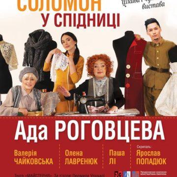 В Ужгороде покажут спектакль «Соломон в юбке» (АНОНС)