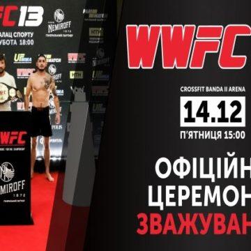 В Киеве состоится церемония взвешивания участников турнира WWFC 13
