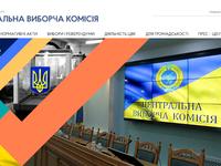 ЦИК презентовала рабочую модель новой версии официального сайта, которая должна заработать в марте