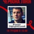 В Ужгороде презентуют новую книгу Романа Официнского «Красная линия» (АНОНС)