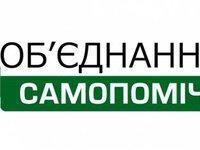 «Самопомич» определится со своим кандидатом в президенты Украины на съезде через неделю в Киеве
